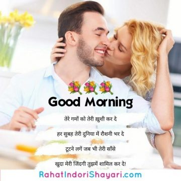 good morning shayari in hindi image