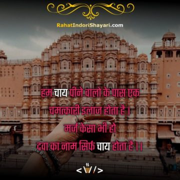 chai quotes for boys in hindi