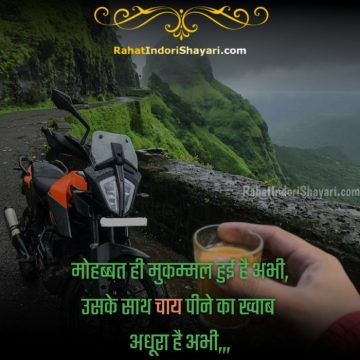 chai status and quotes