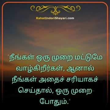quotes on life in tamil