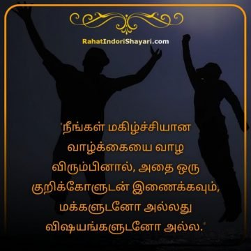 life advice quotes in tamil