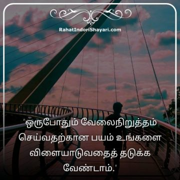 life quotes in tamil for dp