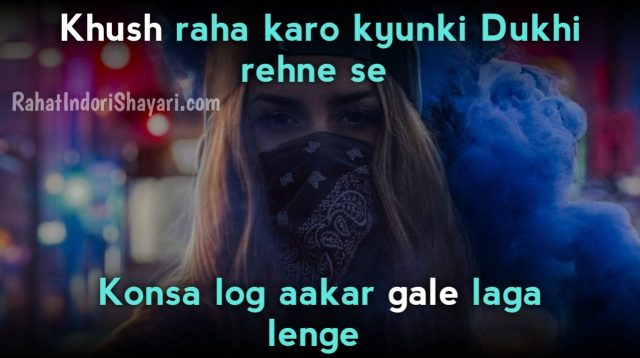 shayari on zindagi