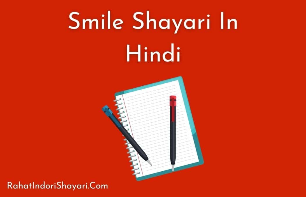 Smile Shayari And Status