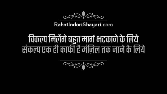 Attitude motivational Quotes in hindi