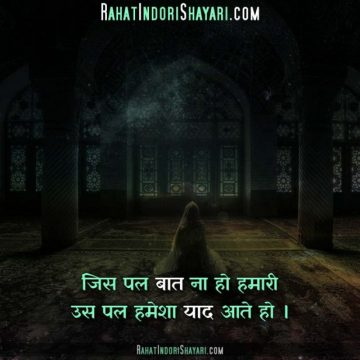 Jis Pal Shayari in hindi