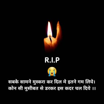 Condolence Message In Hindi
