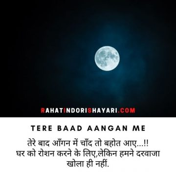 Ladki ko pagal karne wali shayari In Hindi