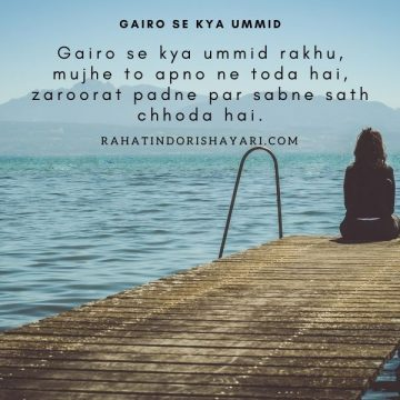 Dosti Breakup Shayari In Hindi