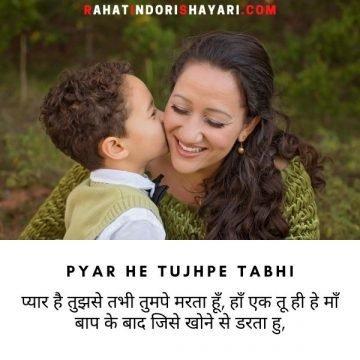 husband-wife Shayari sad