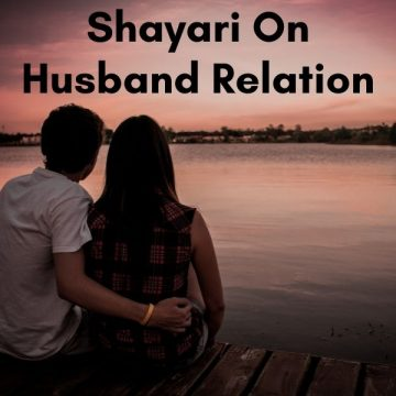 Shayari On Husband Wife Relation In Hindi