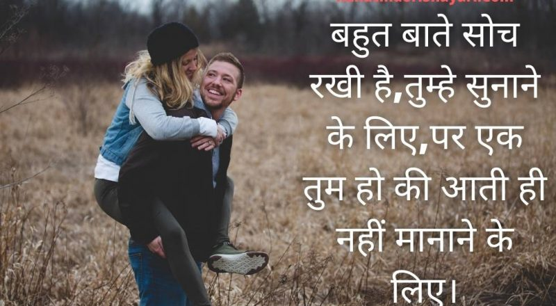 Gf ko manane ke liye funny shayari in hindi