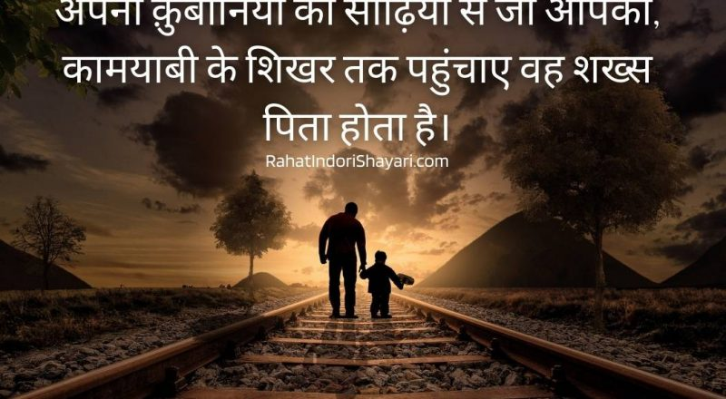 Shayari on father and daughter in hindi