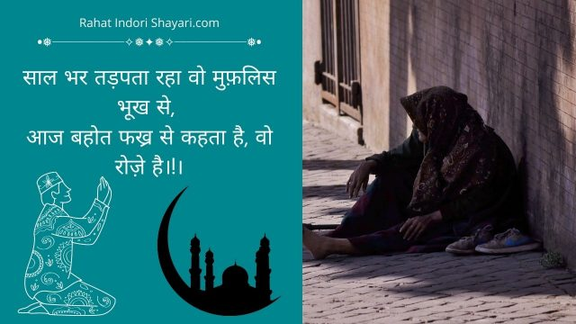 Allah Ki Tareef Quotes in Hindi