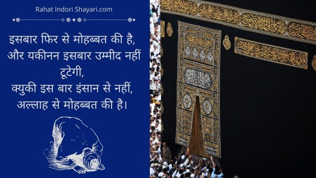 Allah Ki tareef ki dua Shayari in Hindi