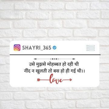 Neend par love shayari hindi me