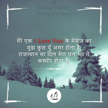 I love you romantic sms for girlfriend