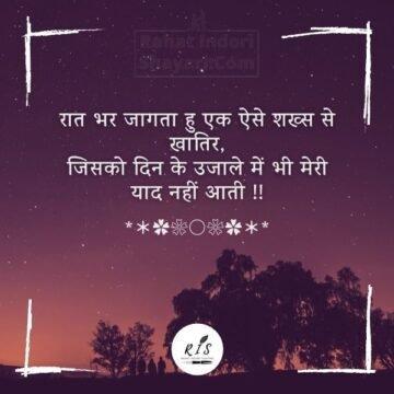 प्यार में दर्द भरी शायरी हिंदी में